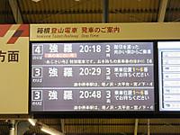 Hakonetozan20170626_117