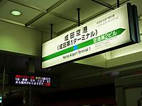 Narita20170708_011