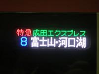 Narita20170708_012