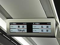 Narita20170708_021