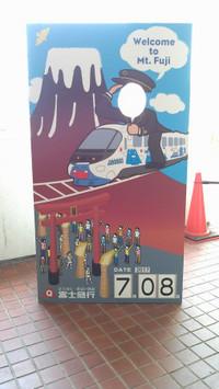 Fuji_q_20170708_038