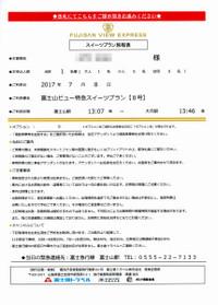 Fuji_q_20170708_042