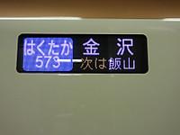 Hokuriku20170708_68