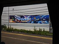 Hokuhoku20170709_026_2