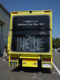 Kobukuro20170709_69