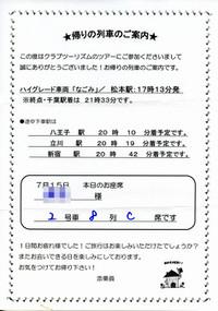 Club_tour_20170715_115