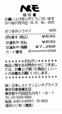 Club_tour_20170715_129