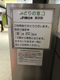 Tokyo20170720_02