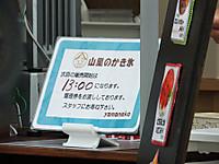 Yamaneko20170723_03