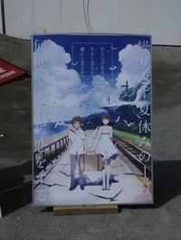 Asahi20170730_02