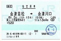 Tadami20170805_016