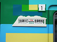 Tadami20170805_024