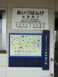 Tadami20170805_036
