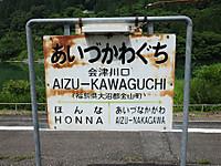 Tadami20170805_058