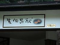 Hokuhoku20170805_094