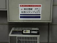 Hokuhoku20170805_096