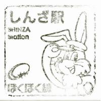 Hokuhoku20170805_103