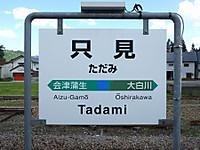 Tadami20170805_079