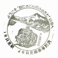Tadami20170805_081_2