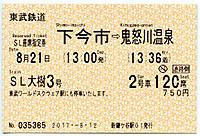 Tobu20170812_13