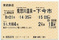 Tobu20170812_14