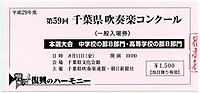 Chiba_brass20170811_05
