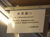 Isumi_kiha20_20170815_38