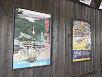 Tobu20170821_032