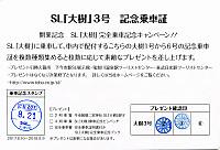 Tobu20170821_048