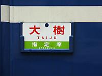 Tobu20170821_073