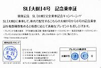 Tobu20170821_090