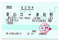 Karasuyama20170821_118