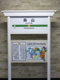 Karasuyama20170821_121