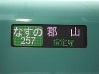 Tohoku20170909_10