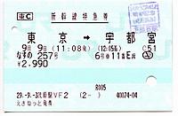 Tohoku20170909_11