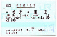 Tohoku20170909_24