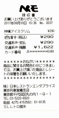 Takasaki20170910_20