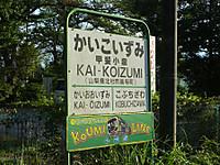Koumi20170910_102
