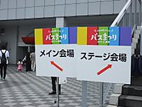 Harumi20170916_043