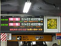 Keisei20170916_71