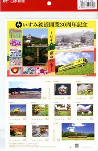 Chiba_fram_stamp20181119_01