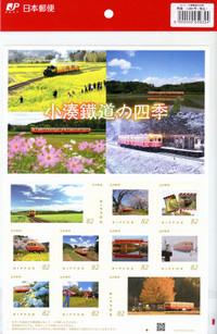 Chiba_fram_stamp20181119_02
