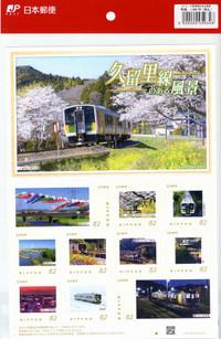 Chiba_fram_stamp20181119_03