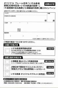 Chiba_fram_stamp20181119_04