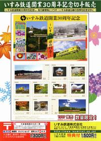 Chiba_fram_stamp20181119_06