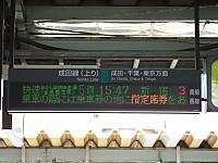 Narita20170918_52