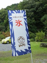Yamaneko20170924_06