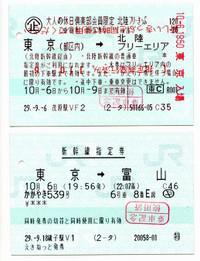 Hokuriku20171006_003