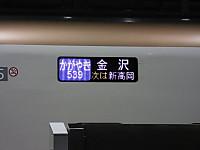 Hokuriku20171006_007