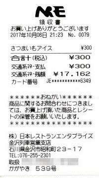 Hokuriku20171006_009
